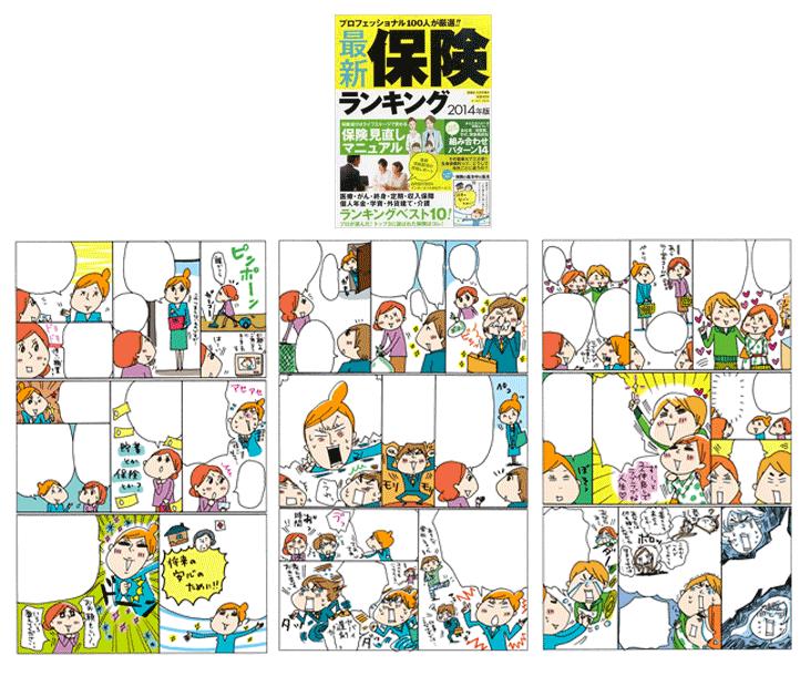 プロフェッショナルが厳選!! 最新保険ランキング2014年版(開運帖12月号増刊)