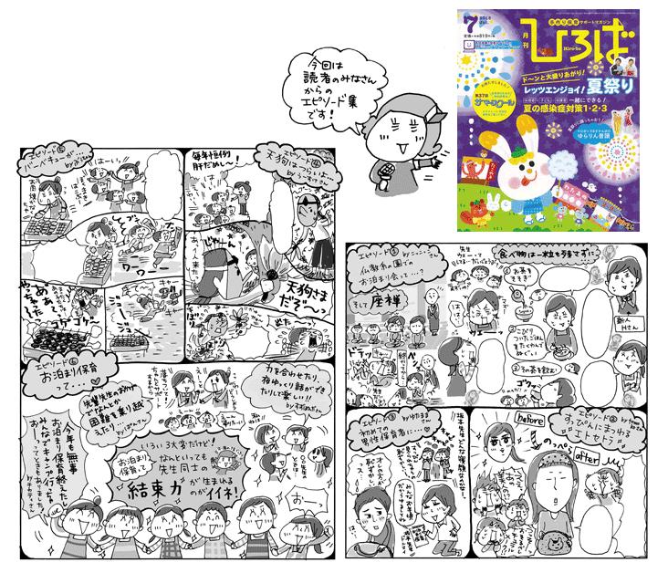 手作り保育サポートマガジン月刊ひろば【保育女子が行くっ!】