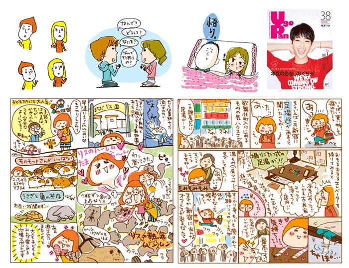 UGOPAN 国士舘大学【ウゴパン探訪記】マンガルポ連載中、他特集カット