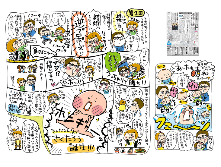 信濃毎日新聞 マンガコラム【明日も晴れ】