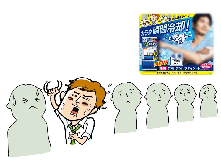 花王株式会社様 メンズビオレ薬用デオドラントシート 車内広告