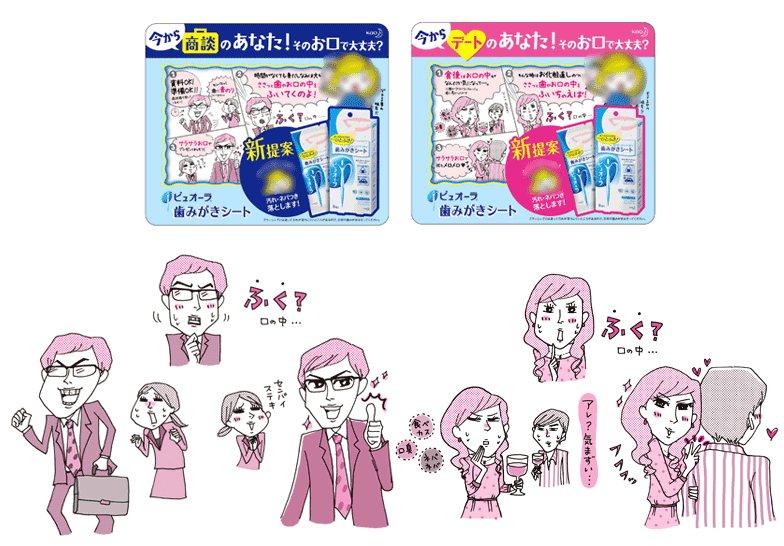 花王株式会社様 ピュオーラ歯磨きシート 車内広告
