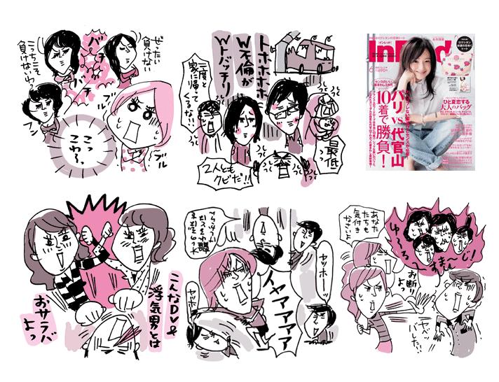 InRed 2015.6月号(宝島社) 女たちのバトルフィールド