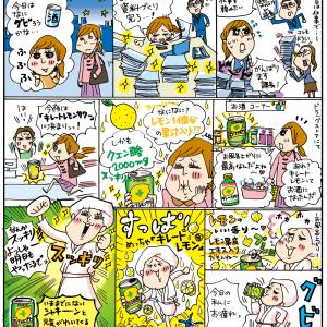Kiita キレートレモン広告マンガ