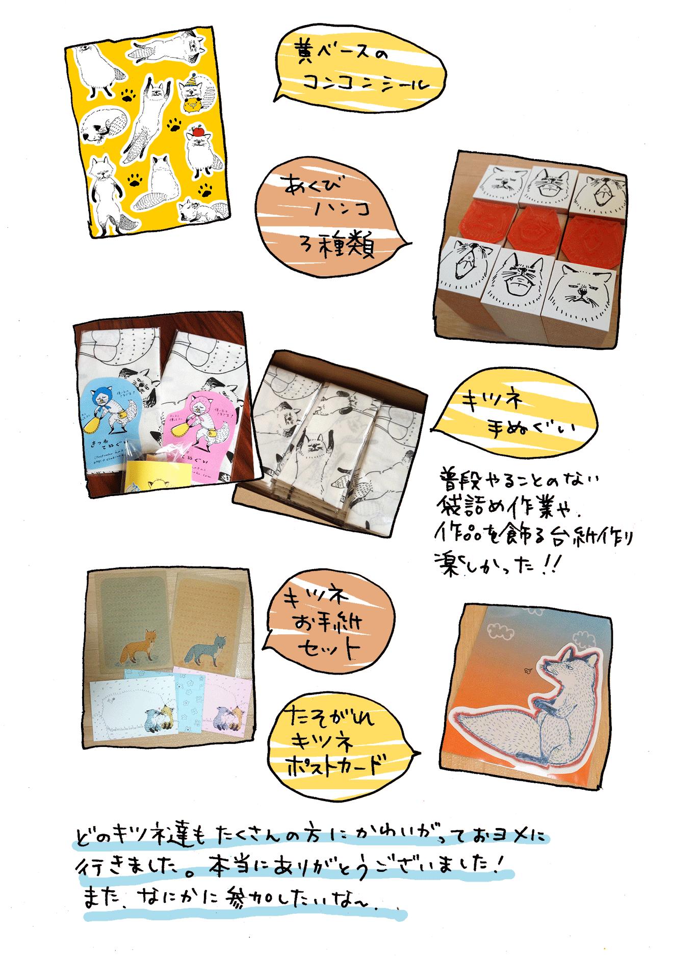 キツネ展 2015.5.14〜6.7に参加しました!